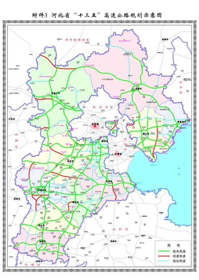 河北最新交通规划 包含承德高速公路 铁路 机场建设图片