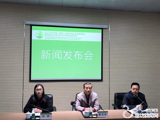 2017中国(澳门金沙)国际有机食品展览会将在澳门金沙举行