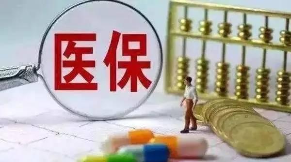 京津冀66家医院全名单,跨省份住院医保可直接结算!