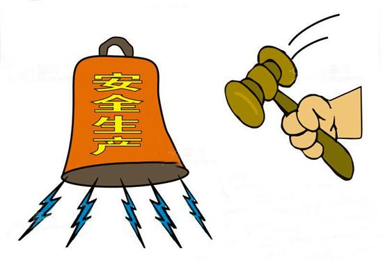 安全生产重拳出击 河北省关闭取缔非法企业1026家