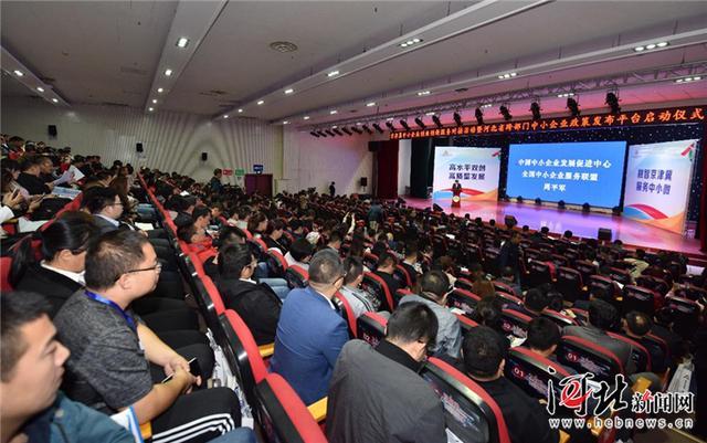 河北省跨部门中小企业政策信息发布平台上线