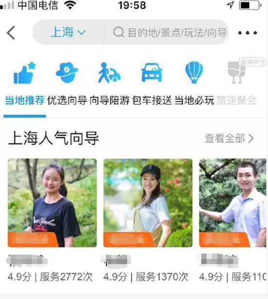 金牌网约导游火了:90后女孩日收入千元 杭州买2套房