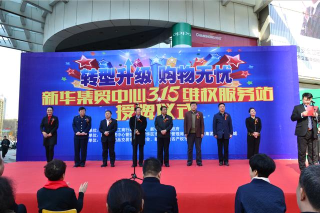 """新华集贸中心21家单位受牌""""12315维权服务站"""""""