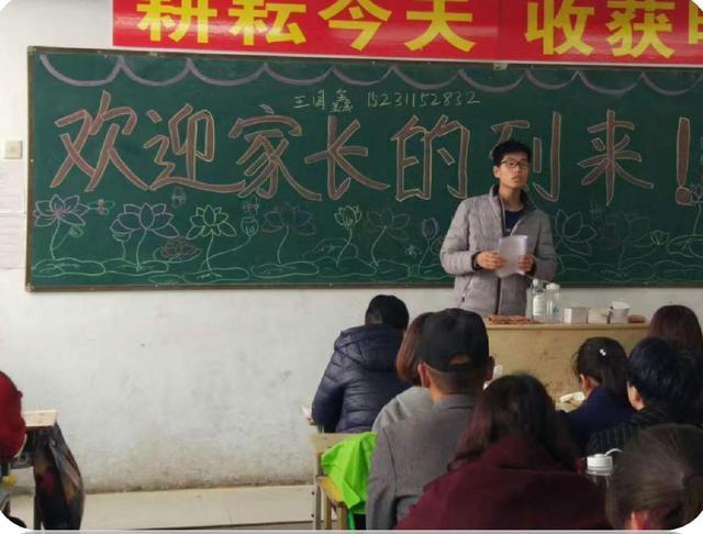 王国鑫在家长会上发言