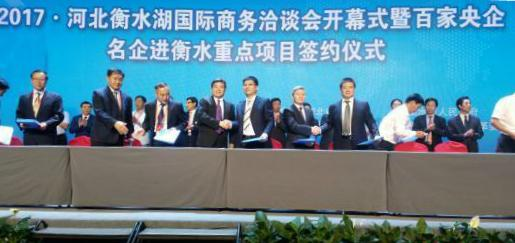 河北衡水湖国际商务洽谈会开幕 引资976.7亿元