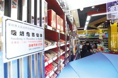 """向未成年人售烟 深圳拟开""""首罚"""""""