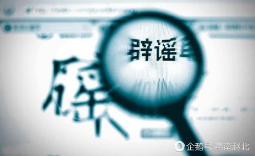 """保定蠡县男子造谣""""失业上吊""""被拘10日"""