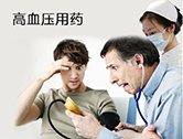 【安全用药】高血压用药,要走出这四大误区!