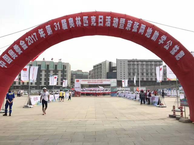 中国奥委会2017年第31届奥林匹克日活动暨京张两地助学公益跑活动现场