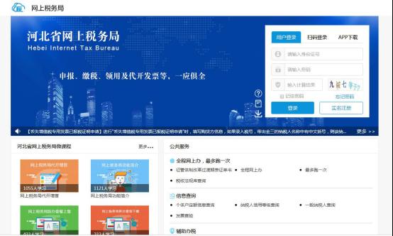 在线办税、信息查询…河北省网上税务局正式启