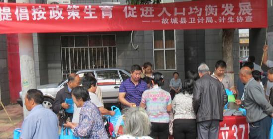 故城县开展计划生育主题宣传活动(图)