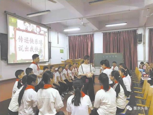 桃城区举办小学教师心理健康教育培训