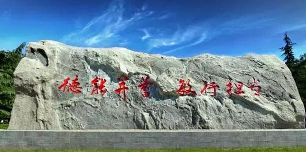 秦皇岛这所院校要建国优校,厉害了母校!