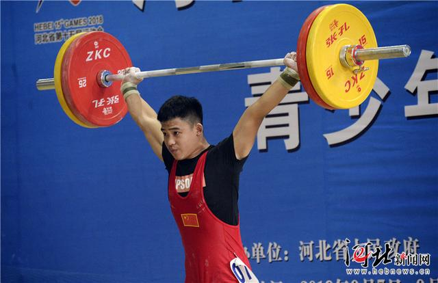 河北省第十五届运动会邯郸选手打破男子举重纪录