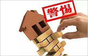 河北消协:如何避免购房陷阱?