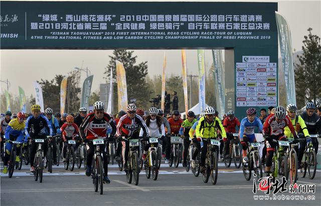 首届国际公路自行车赛在石家庄举行