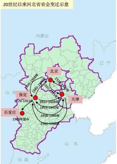 """河北省会的变迁——堪称""""颠沛流离"""""""