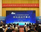 2018年国家网络安全宣传周河北活动启帷