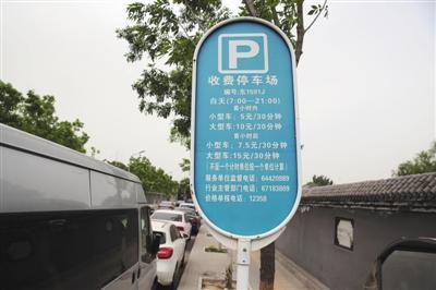 停车收费新规首日 仍存违规收费现象