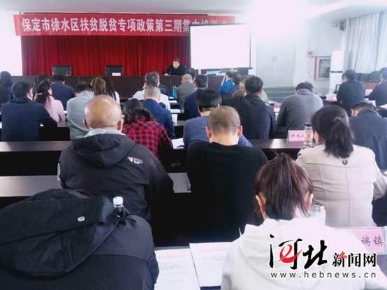 保定徐水区举办扶贫脱贫专项政策培训班