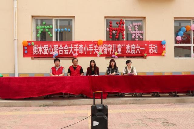 """衡水爱心联合会志愿者与留守儿童""""庆六一"""""""