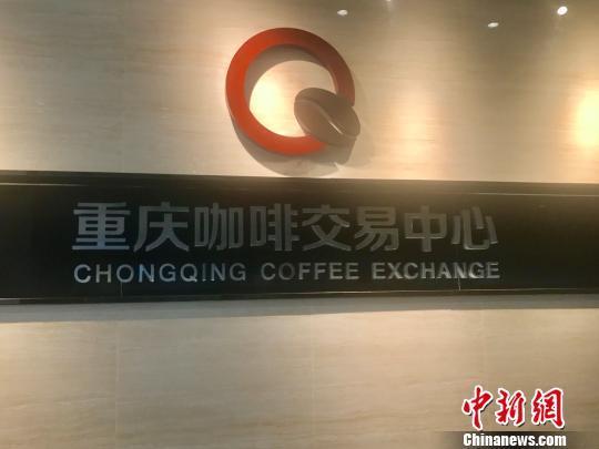 图为 位于重庆两江新区的重庆咖啡交易中心。高吕艳杏 摄