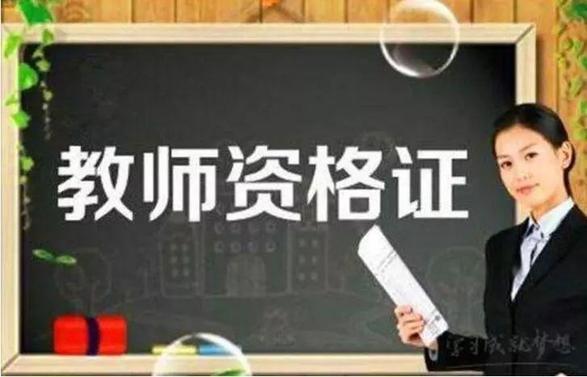 河北教师资格考试最新通知!这些变化一定要知道