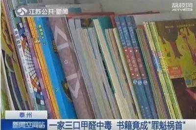 因喜欢收藏书籍 导致一家三口甲醛中毒