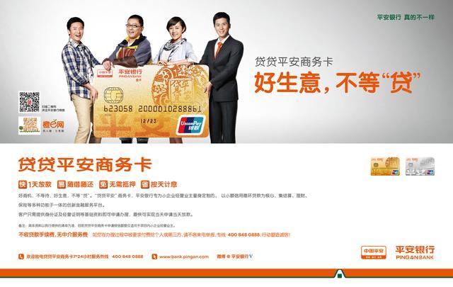 """平安银行""""贷贷平安""""商务卡"""