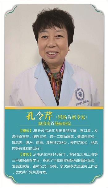 孔令芹:邯郸强生肛肠医院胃肠首席专家,原济南胃肠病医院专家
