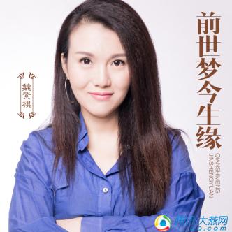 魏紫祺新曲《前世梦今生缘》上线心揉碎