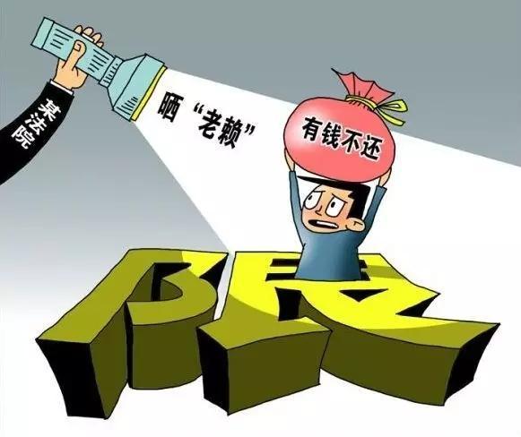 """邢台""""老赖""""借款630万玩失踪 北京房子被拍卖"""