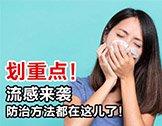 划重点!流感来袭,防治方法都在这儿了!