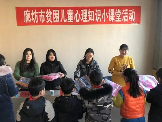 廊坊市妇联组织贫困儿童心理知识小课堂活动