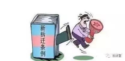 拆迁补偿新政!承德农村四类无证房也可获得全额补偿