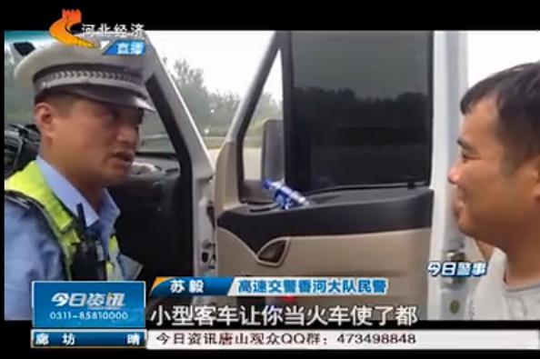 """唐山一司机将7人面包车改装成14人""""小火车"""""""