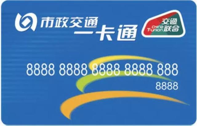 北京交通一卡通