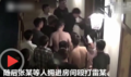 男子和女友酒店开房亲热声太大 遭数十壮汉踹门群殴