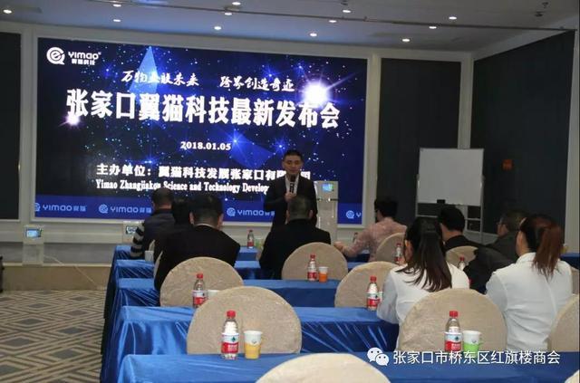 """红旗楼商会助会员企业召开""""健康饮水财富论坛""""活动"""