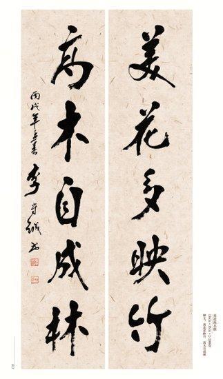 兴大成 李守诚书法作品集 出版发行