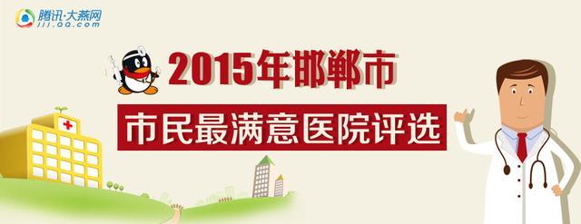2015邯郸市民最满意医院评选