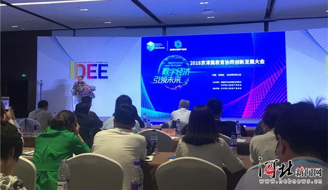 2018京津冀教育协同创新发展大会举行