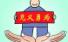 河北省去年表彰68名见义勇为英雄模范