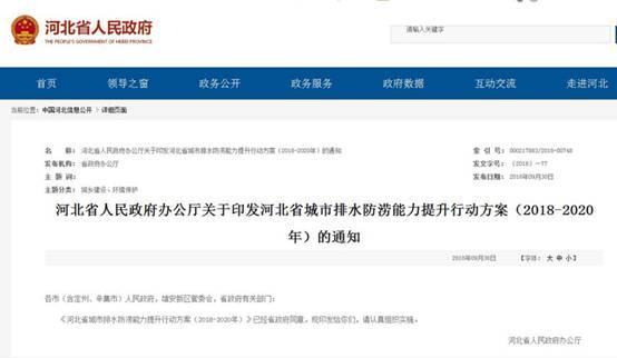 到2020年底河北省城市内涝防治体系基本完善