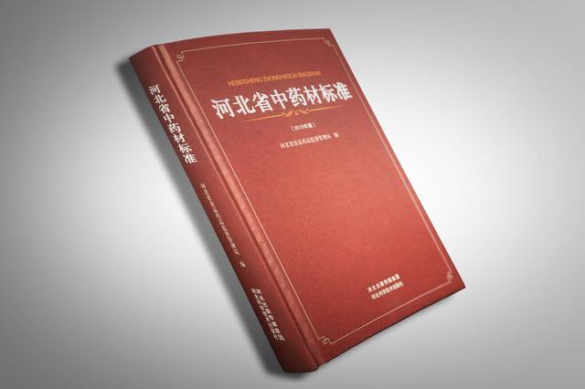 6月1日起实施 《河北省中药材标准》正式发布