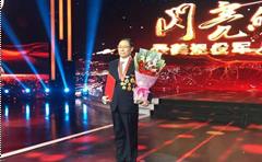 """范振喜当选2019年全国""""最美退役军人"""""""