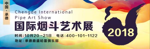 """""""这里有你绝没见过的顶级烟斗"""" 聚焦2018中国·承德国际烟斗(雪茄)艺术展"""