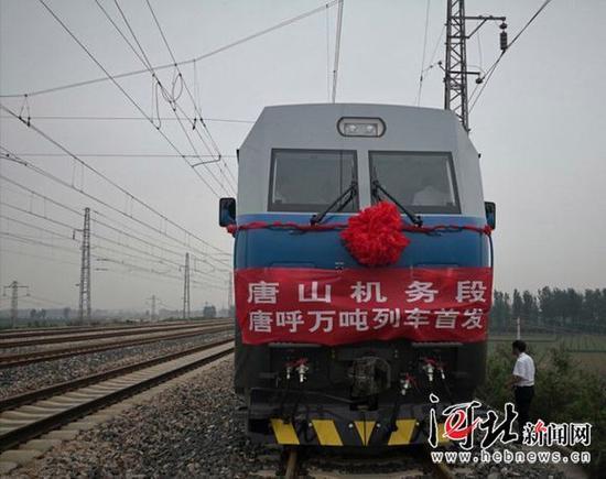 唐呼线万吨列车正式开行(图)