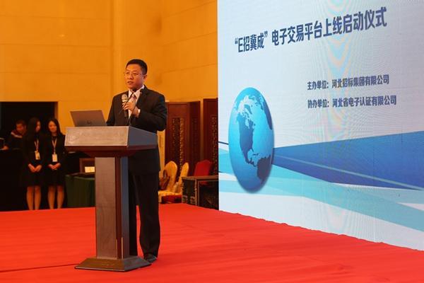 河北招标集团总经理张杰讲述平台特点和优势-河北招标集团旗下电子