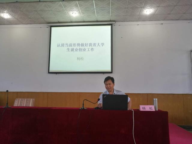 衡水学院杨松教授受邀外出讲学